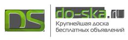 Доска бесплатных объявлений Do-Ska.ru